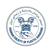 انجمن جراحان پلاستیک و زیبایی ایران